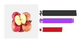 禮泉紅富士蘋果