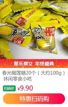 春光榴蓮糖20個(大約100g) 休閑零食小吃