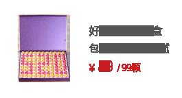 好时巧克力礼盒99颗