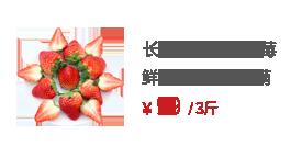 长丰草莓红颜奶油现摘现发新鲜3斤装