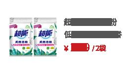 超能天然皂粉/洗衣粉