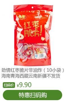勁情 紅棗脆片 原味非油炸水果脆片(10小袋)(海南、青海、西藏、云南、新疆不發貨)