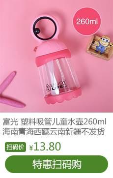 ?#36824;?塑料吸管水杯儿童水壶大眼仔260mlFG0130-260(海南、青海、西藏、云南、新疆不发货)
