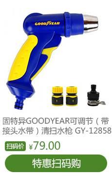 固特異GOODYEAR 可調節水槍(帶接頭水帶)清掃水槍 GY-12858