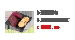 太行山板栗小香薯5斤