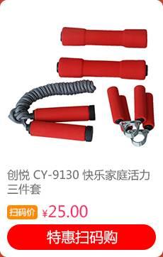 创悦 CY-9130 快乐家庭活力三件套
