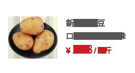 新鲜小土豆10斤