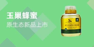 王巢蜂蜜旗艦店/800108119