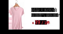韩版无痕短袖