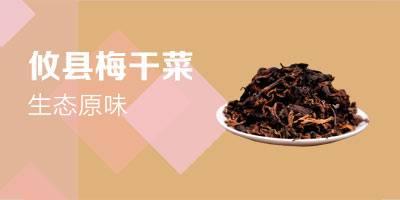 攸县特产梅干菜500g芥菜干油菜干白菜干冬菜干雪里蕻干包邮株洲攸县