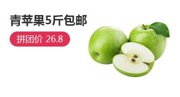 青苹果5斤包邮