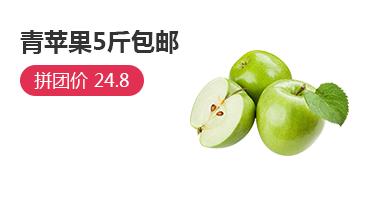 青苹果5斤包邮(带箱5斤)