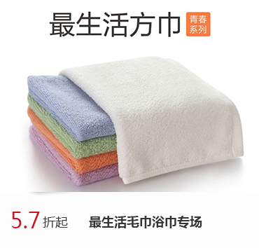 最生活毛巾浴巾专场