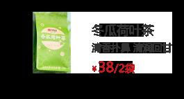 艺福堂 清新草本冬瓜荷叶茶