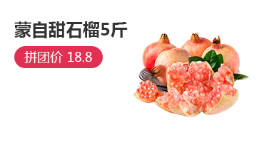 蒙自甜石榴5斤