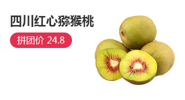 紅心獼猴桃