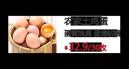 湖北五峰農家土雞蛋