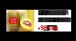 【郵政農品】郵三湘 湖南湘西十八洞紅心獼猴桃12粒裝