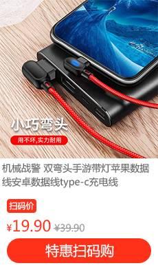 機械戰警 雙彎頭手游帶燈蘋果數據線安卓數據線type-c數據線手機充電線