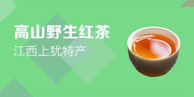 券后9.9元【扶貧助農】江西上猶特產 五指峰高山野生紅茶50g 非綠茶2019年新茶