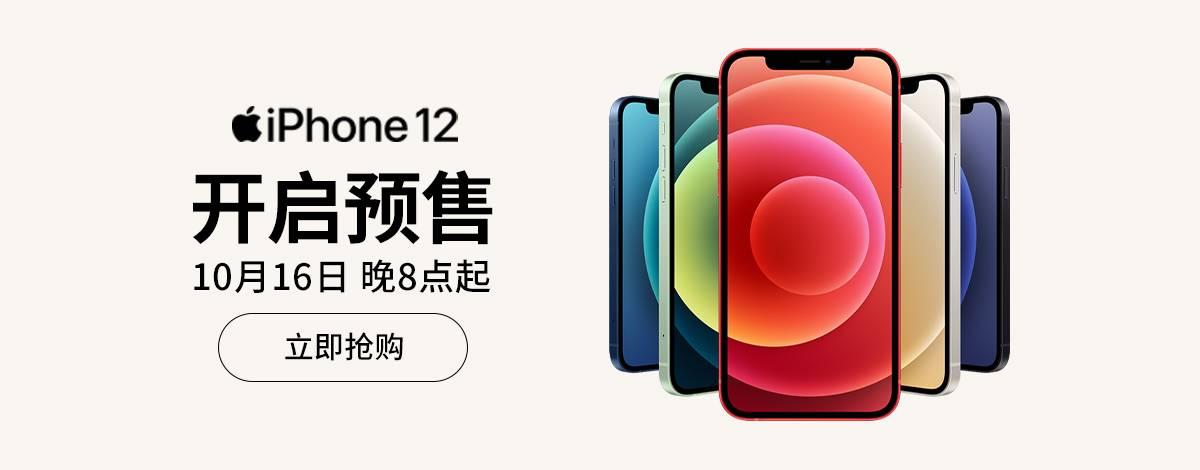 iphone12預售
