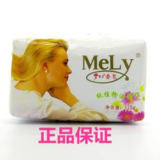 MeLY梦幻香皂125g
