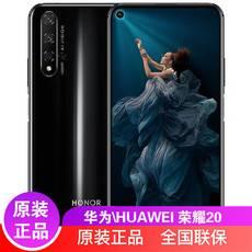 華為/HUAWEI 榮耀20全網通手機8+256GB 4800萬超廣角AI四攝 3200W美顏自拍