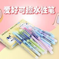 愛好 20021磨液可擦水性筆0.5mm 黑色盒裝12支*2盒 中性筆可替換芯水筆