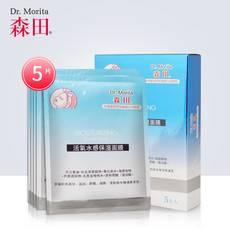森田活氧水感保湿面膜5片男女士玻尿酸补水保湿