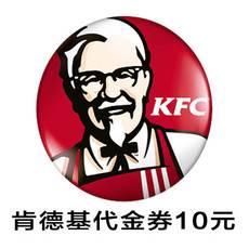 肯德基/KFC代金券10元