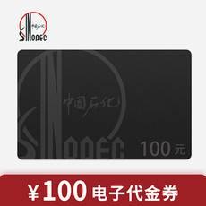 中石化 100元充值卡