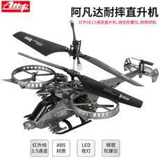 Attop阿凡达遥控飞机无人直升战斗机儿童玩具充电航模型摇控飞行器YD713 阿凡达舰载机官方标配