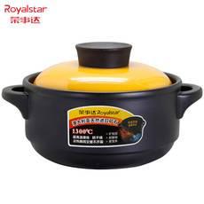 荣事达/Royalstar 锅2.5L燃气灶煤气灶明火浅汤煲汤锅家用炖TCB25A
